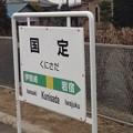 Photos: 国定駅 Kunisada Sta.