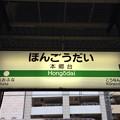 Photos: 本郷台駅 Hongodai Sta.