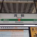 Photos: 真鶴駅 Manazuru Sta.