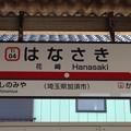 Photos: 花崎駅 Hanasaki Sta.