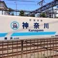 Photos: 神奈川駅 Kanagawa Sta.