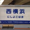 Photos: 西横浜駅 Nishi-yokohama Sta.