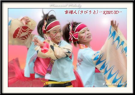 吉備人(きびうと)−KIBIUTO−_スーパーよさこい2008