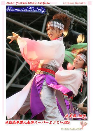 夜高舞 緋組_スーパーよさこい2008