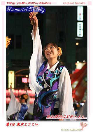 ODORIKO・えん_東京よさこい2008