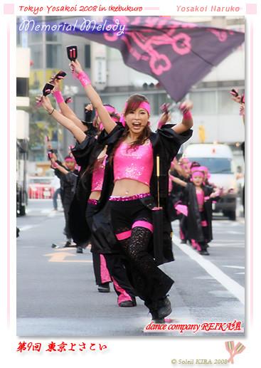 写真: dance company REIKA組_東京よさこい2008_01