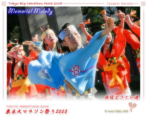 写真: 原宿よさこい連_東京大マラソン祭り2008_bf1