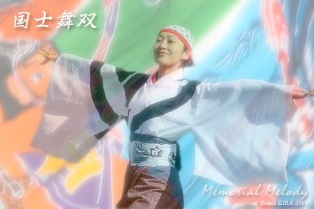 写真: 国士舞双_東京大マラソン祭り2008_bf2