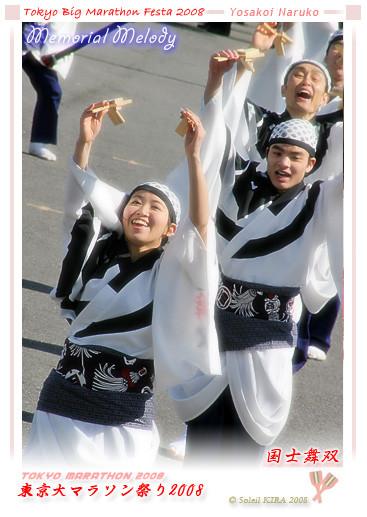 写真: 国士舞双_東京大マラソン祭り2008_bf1