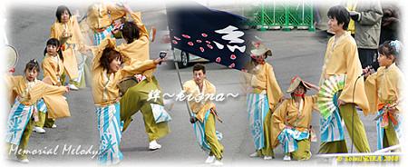 絆〜kizna〜_東京大マラソン祭り2008_bf2