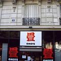 パリで見つけた日本