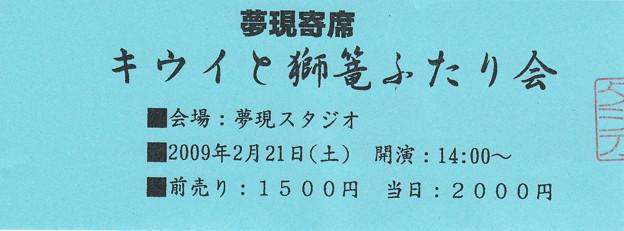 写真: キウイと獅篭ふたり会 チケット