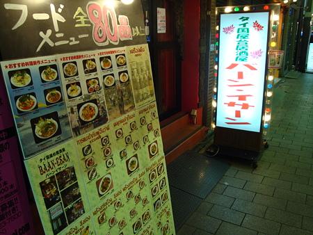 バーンイーサン(高円寺店)