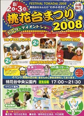 桃花台まつり2008パンフレット