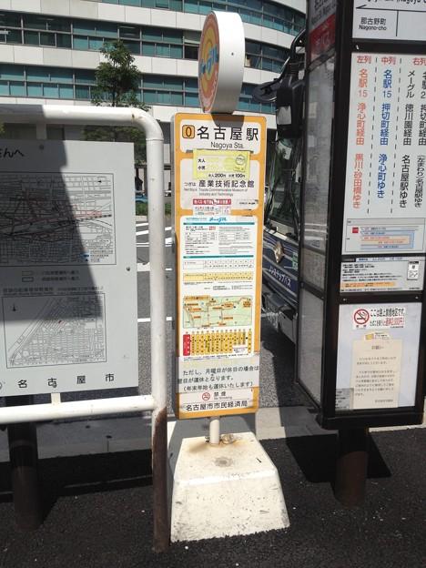なごや観光ルートバス「メーグル」:『名古屋駅』停留所の案内板