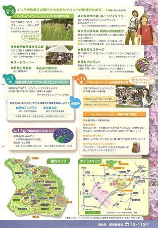 バラ・アジサイまつり2009 2/2
