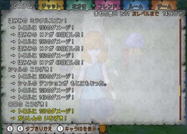 ドラゴンクエストX オンライン 【オンラインモード】 Ver.2.2.1_20140617-223409re