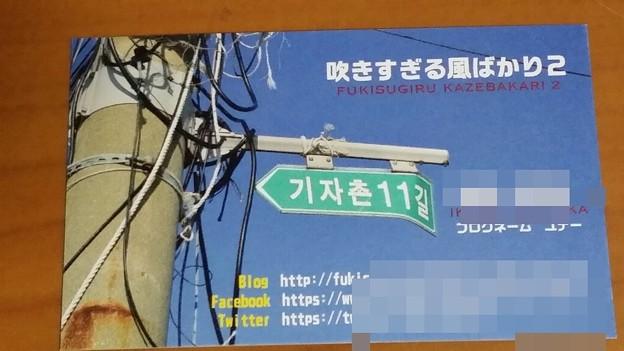 写真: IMG_20140525_195457.jpg