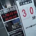 写真: 庵野秀明「特撮博物館」。この時間でも30分待ち。