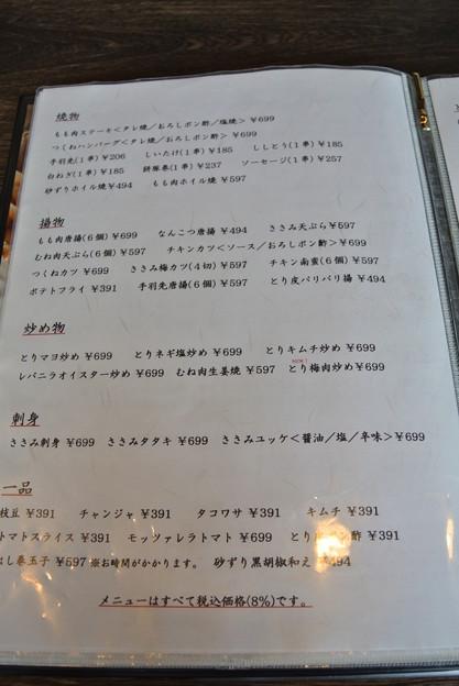 Photos: 籠乃鶏大山 2014.05 (05)