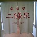 Photos: ホテルニューツルタ浴場入口のれん
