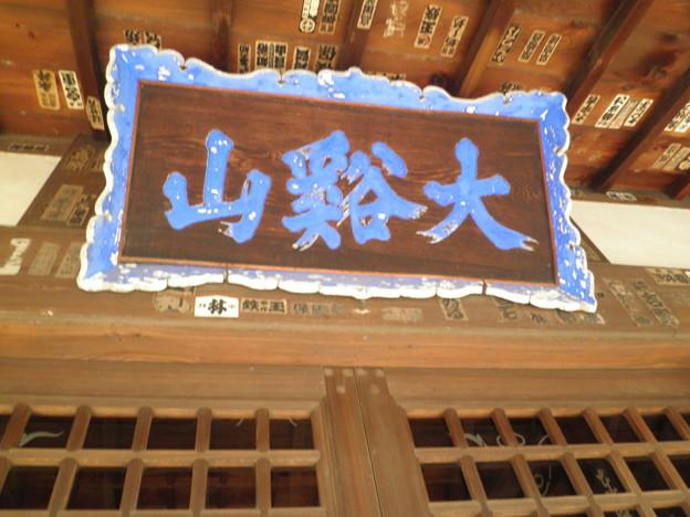 世田谷線:宮の坂駅界隈_豪徳寺-08仏殿c