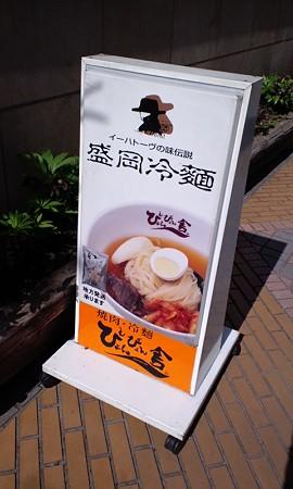 表の看板@ぴょんぴょん舎 盛岡駅前店