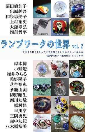 企画展 ランプワークの世界展 Vol.2 表面