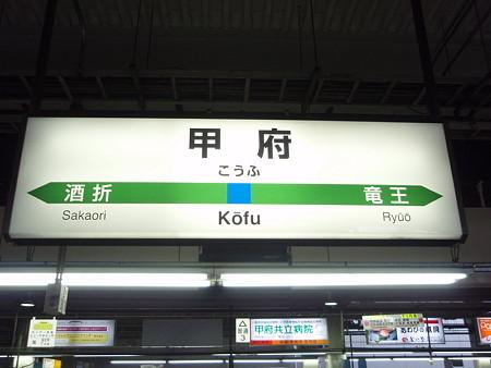 甲府駅名標