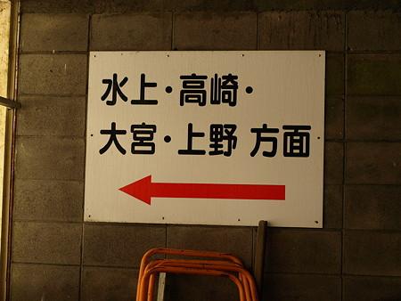 土合駅上り線案内(土合駅構内)