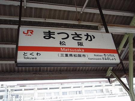 松阪駅名標