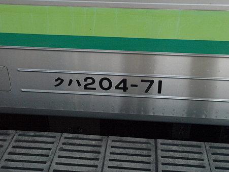 205系横浜線