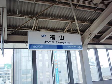 福山駅名標