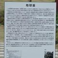 Photos: 地球釜・蒸解釜 説明書き