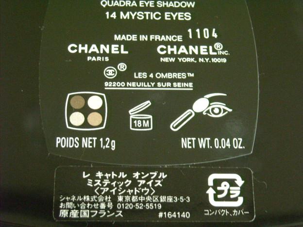 シャネル レキャトルオンブル14番ミスティックアイズ(6700円) (2)