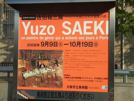 2008-10-11 大阪