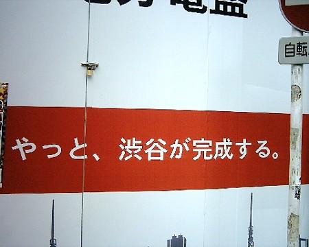 H&M渋谷02