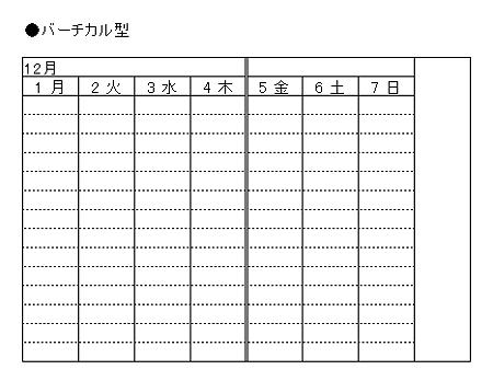 バーチカル型手帳