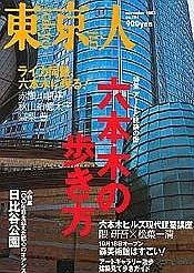 東京人196
