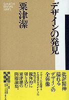 粟津潔『デザインの発見』isbn4380912345