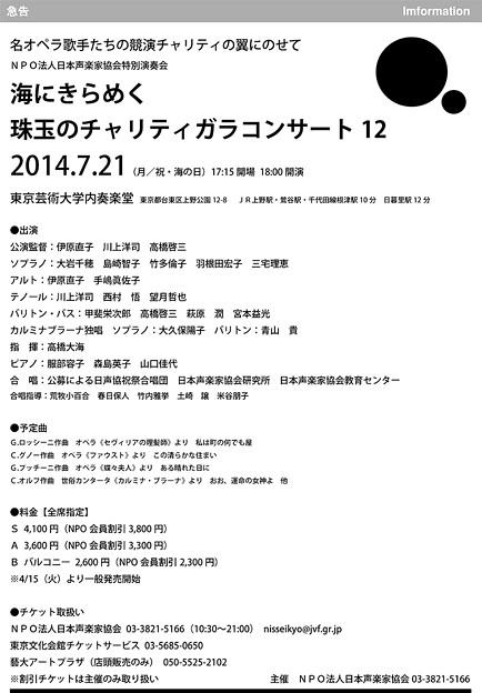 海にきらめく珠玉のチャリティガラコンサート 12  日本声楽家協会 特別演奏会 2014