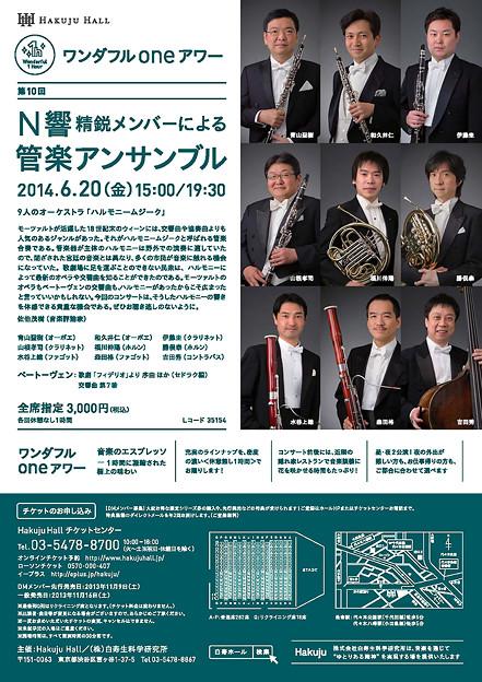 N響精鋭メンバーによる管楽アンサンブル 第10回 ワンダフル ONE アワー in 白寿ホール 9人のオーケストラ ハルモニームジーク