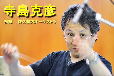 寺島克彦 てらしまかつひこ 佐久室内オーケストラ 指揮者 ヴィオラ奏者 管弦楽指導者
