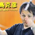 写真: 寺島克彦 てらしまかつひこ 佐久室内オーケストラ 指揮者   ヴィオラ奏者 管弦楽指導者  Katsuhiko Terashima