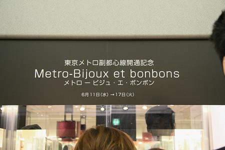 メトロ-ビジュ・エ・ボンボン