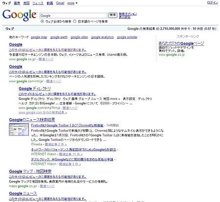 Googleご乱心?