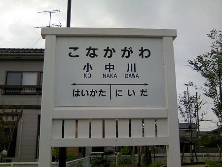 旧新潟交通小中川駅駅名標