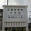 写真: 旧新潟交通小中川駅駅名標