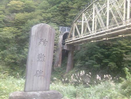 米坂線遭難事故の慰霊碑