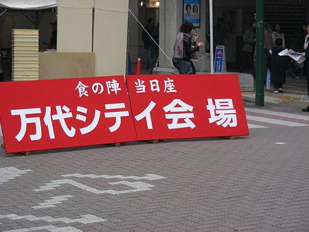 食の陣当日座2009の看板